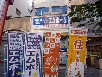 エムホーム大須上前津店(本店)外観