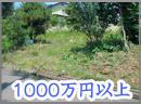 1000万円以上の土地