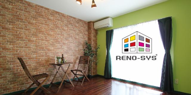 【RENO-SYS(リノシス)】 リノベーション&デザイナーズマンションの賃貸物件を愛知・名古屋で展開中