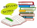 中古マンションライブラリー~library~