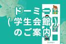 ドーミー(学生会館)、ドーミー鹿児島、ドーミー熊本、ドーミー熊本駅前