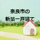 奈良市の新築一戸建て特集