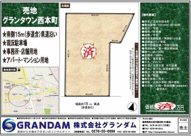 GT西本町