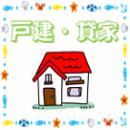 一戸建・貸家・メゾネット★