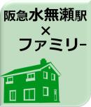 阪急水無瀬駅のファミリー向け賃貸物件