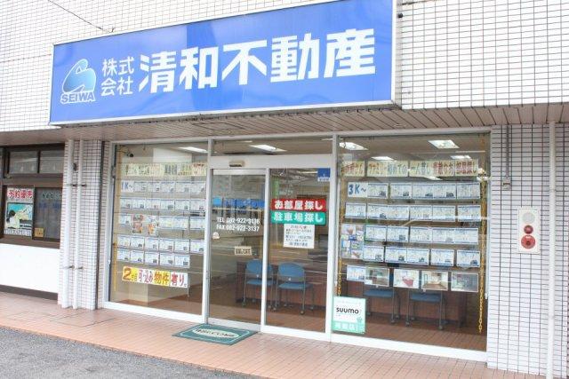 清和不動産 店舗