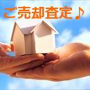 【ご売却査定】|フジ不動産