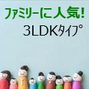 3LDK特集です♪