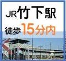 JR竹下駅まで徒歩15分以内の物件