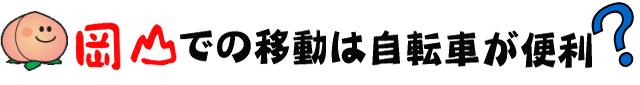 岡山での移動は自転車が便利?