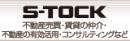 住商建物 東京不動産流通部 ホームページ