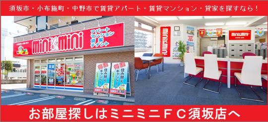 須坂市周辺の賃貸物件ならminiminiFC須坂店にお任せ!