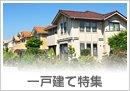 釧路エリア 一戸建ての賃貸物件