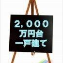 2000万円台