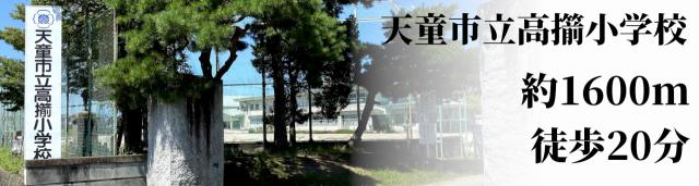 プレミアムタウン長岡 周辺施設 高擶小学校