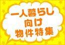 一人暮らしの方向けの長野市賃貸物件情報です!!