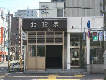 北12条駅