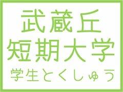 武蔵丘短期大学