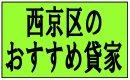 西京区 賃貸 貸家