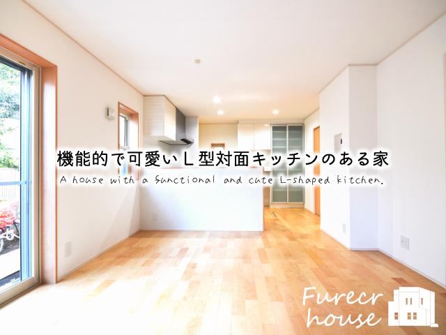 機能的で可愛いL型対面キッチンのある家