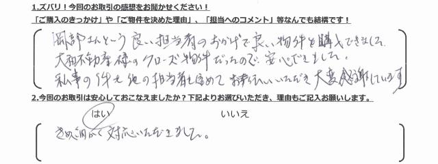 MS購入_K.T様