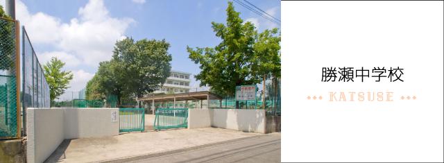 勝瀬中学校