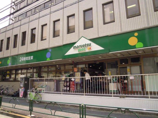 マルエツプチ 中野中央店