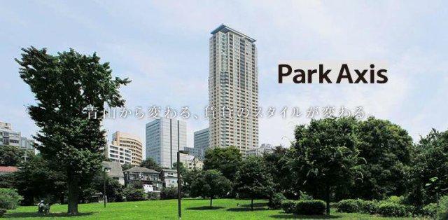 パークアクシス(park Axis)