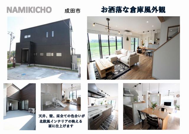 新築一戸建て,施工例,千葉県成田市並木町,ナミカワ不動産販売可愛い,購入,家,お家,欲しい,買いたい,オープンハウス,モデルハウス,注文住宅