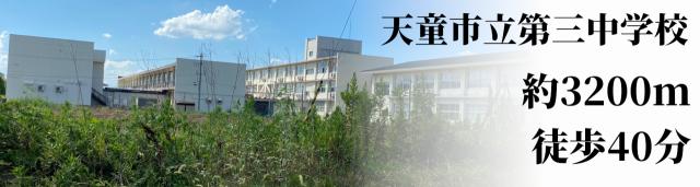 プレミアムタウン長岡 周辺施設 天童三中