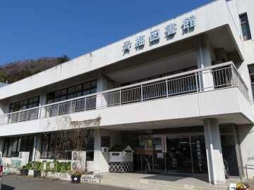 青梅図書館