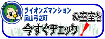 ライオンズマンション岡山弓之町の空室を今すぐチェック!