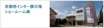 モデルハウス6棟が建ち並ぶ京都南インター展示場。