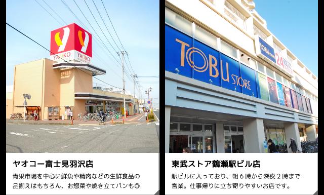 ヤオコー富士見羽沢店/東武ストア鶴瀬駅ビル店