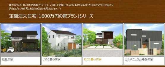 1,600万円の家・集