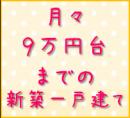 月々9万円台で買える新築一戸建て!