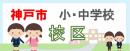 神戸市立 小中学校 校区 【 地域別 】