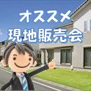 ◆オススメ現地販売会◆