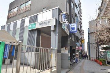 板橋本町駅出口