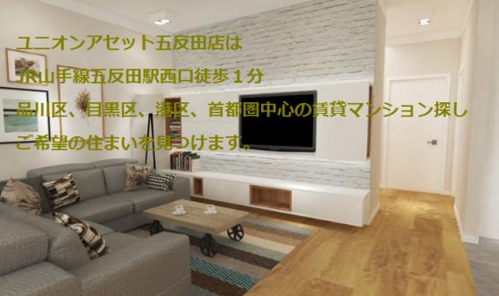 JR山手線五反田駅徒歩1分、賃貸マンション・アパート探しの安心サポーター、ユニオンアセット五反田店