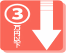 お得な3万円以下★