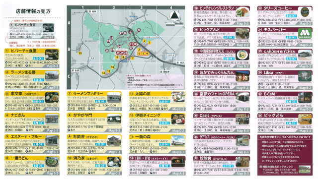 九州大学 大学内 大学近郊 お食事処 マップ