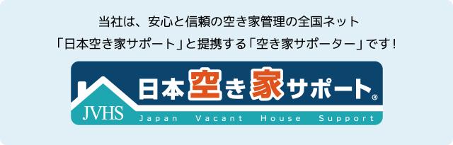 当社は、安心と信頼の空き家管理の全国ネット 「日本空き家サポート」と提携する「空き家サポーター」です!
