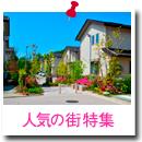 _宮子町、連取町、南千木町の物件特集_