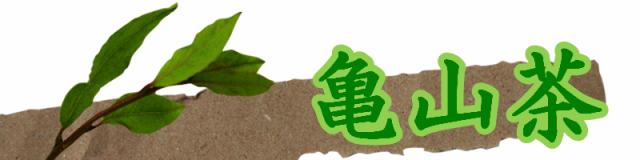 亀山の名産♪亀山茶! 亀山の賃貸物件はシーネットにお任せ下さい♪