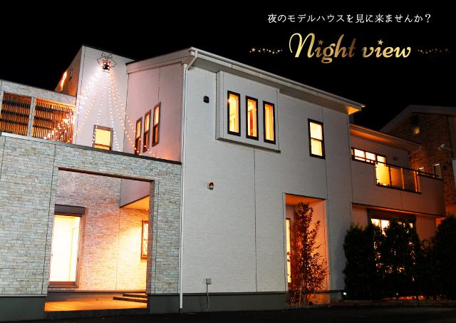ふじみ野モデルハウス・夜の見学会開催中