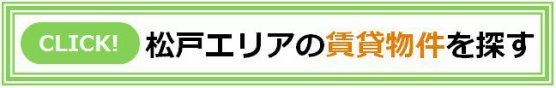 松戸エリアの賃貸物件を探す
