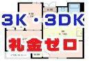【3K・3DKタイプ】 礼金ゼロ賃貸特集