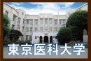東京医科大学 近隣お部屋検索