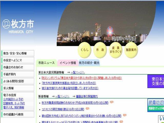 枚方市役所ホームページ